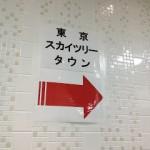 [観光] 混雑状況も丸分かり。東京スカイツリー見学実況ツアー!