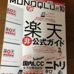 [雑誌] MONOQLO (モノクロ) 2012年 10月号 楽天非公式ガイド