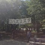 [光が丘公園] 第4回 ロハスフェスタへ行ってきた。