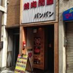 [成増] イチオシの焼肉店といえば焼肉問屋バンバン!