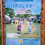 [祭り] 第六回ロハスフェスタin東京・光が丘公園