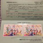 [株主優待] オリエンタルランド長期保有特典ディズニーチケット!